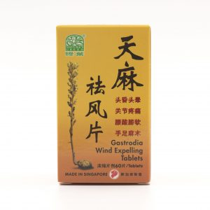 Gastrodia Wind Expelling Tablets 1