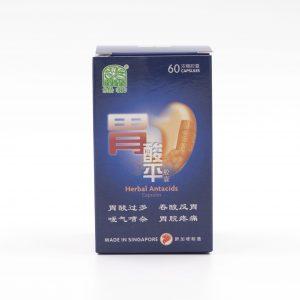 Herbal Antacids Capsules 1