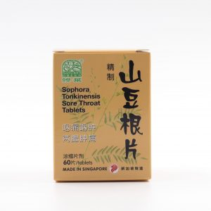 Sophora Tonkinensis Sore Throat Tablets 1