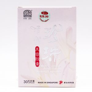Water-soluble Pearl Facial Beauty Capsules 1