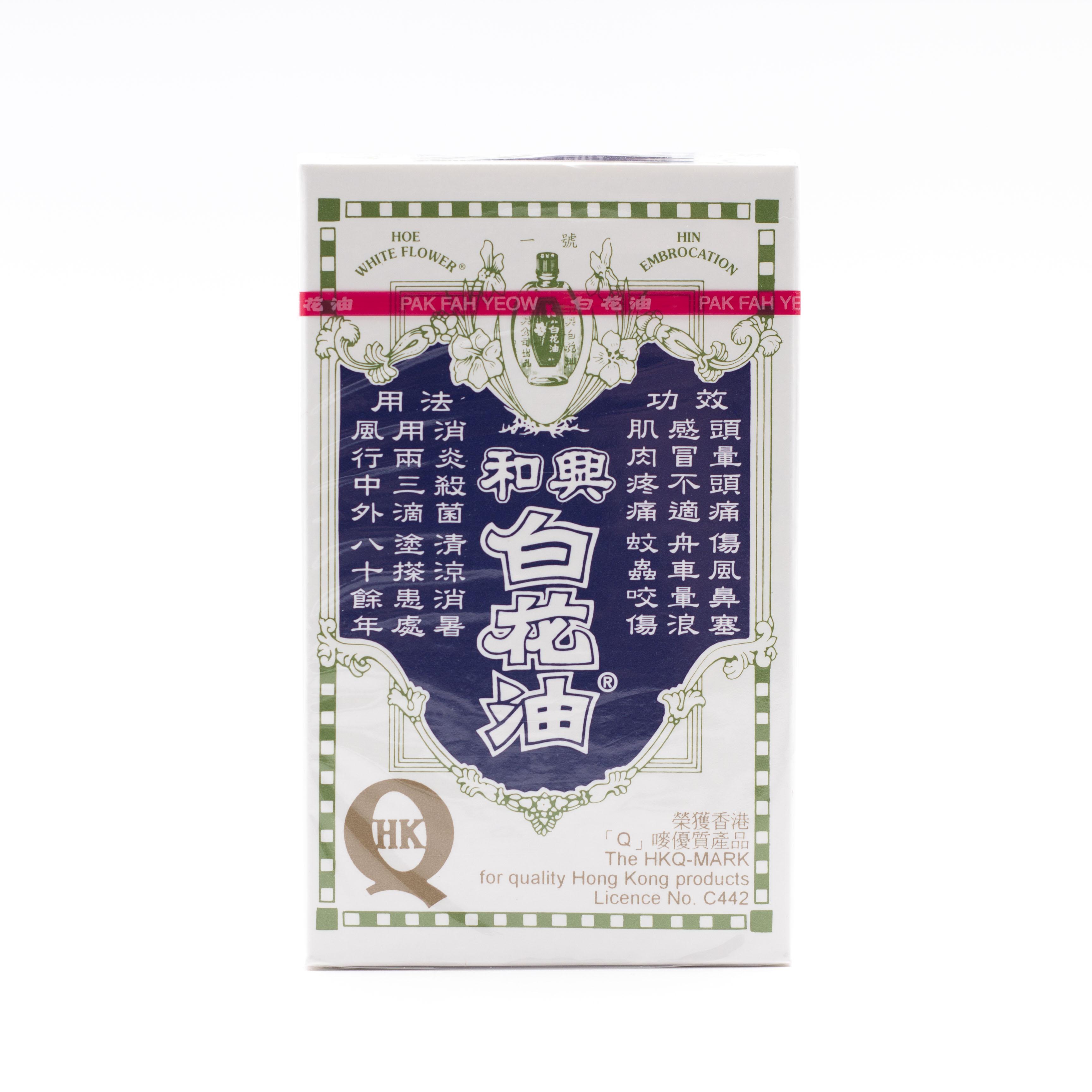 Hoe hin white flower embrocation dabao online store mightylinksfo