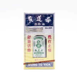 Wong To Yick Wood Lock Medicated Balm 3